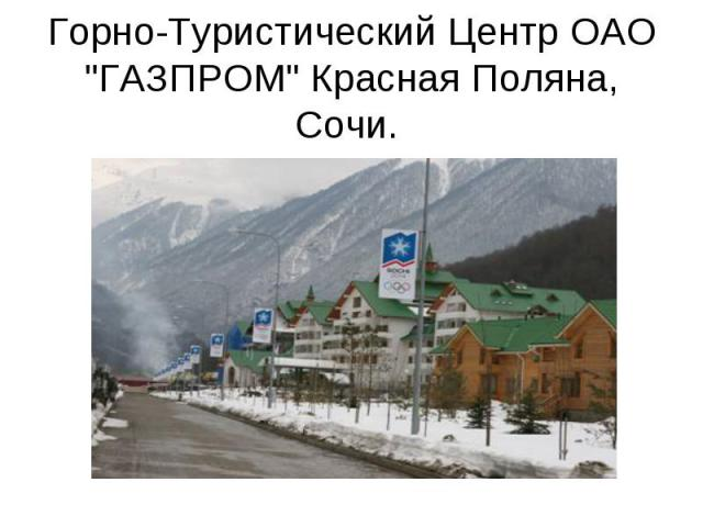 Горно-Туристический Центр ОАО