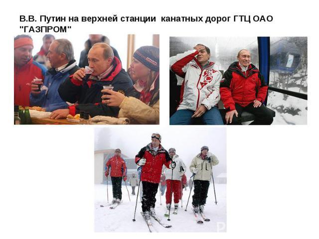 В.В. Путин на верхней станцииканатных дорог ГТЦ ОАО