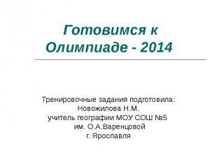 Готовимся к Олимпиаде - 2014 Тренировочные задания подготовила: Новожилова Н.М.