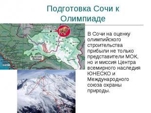 Подготовка Сочи к Олимпиаде В Сочи на оценку олимпийского строительства прибыли