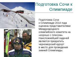 Подготовка Сочи к Олимпиаде Подготовка Сочи кОлимпиаде 2014года оценена предст