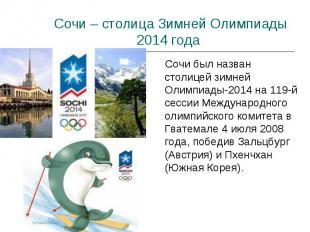 Сочи – столица Зимней Олимпиады 2014 года Сочи был назван столицей зимней Олимпи