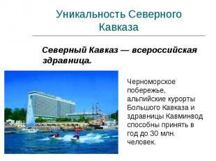 Уникальность Северного Кавказа Северный Кавказ — всероссийская здравница. Черном