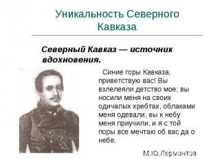 Уникальность Северного Кавказа Северный Кавказ — источник вдохновения. Синие гор