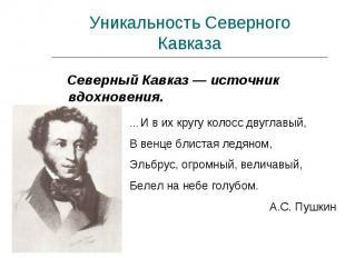 Уникальность Северного Кавказа Северный Кавказ — источник вдохновения. … И в их