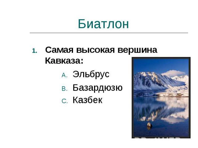 Биатлон Самая высокая вершина Кавказа: Эльбрус Базардюзю Казбек