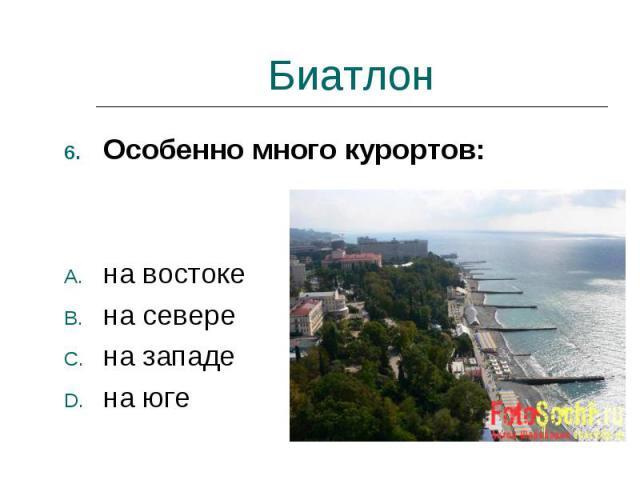 Биатлон Особенно много курортов:на востокена северена западена юге