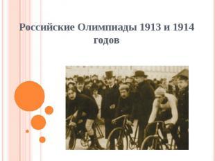 Российские Олимпиады 1913 и 1914 годов