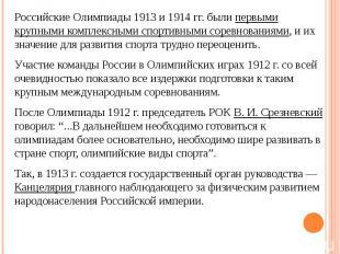 Российские Олимпиады 1913 и 1914 гг. были первыми крупными комплексными спортивн