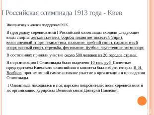 I Российская олимпиада 1913 года - Киев Инициативу киевлян поддержал РОК.В прогр