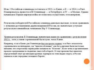 Итак, I Российская олимпиада состоялась в 1913 г. в Киеве, а II — в 1914 г. в Ри