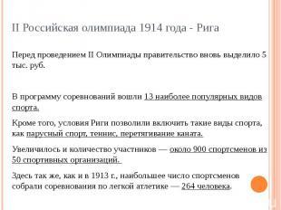 II Российская олимпиада 1914 года - Рига Перед проведением II Олимпиады правител