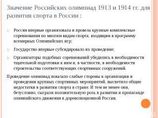 Значение Российских олимпиад 1913 и 1914 гг. для развития спорта в России : Росс
