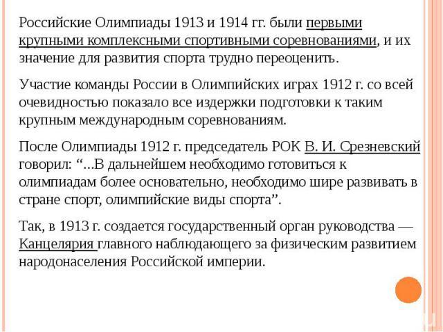 Российские Олимпиады 1913 и 1914 гг. были первыми крупными комплексными спортивными соревнованиями, и их значение для развития спорта трудно переоценить.Участие команды России в Олимпийских играх 1912 г. со всей очевидностью показало все издержки по…