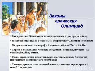 Законы греческих Олимпиад В преддверии Олимпиады прекращались все распри и войны