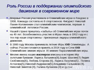 Роль России в поддержании олимпийского движения в современном мире Впервые Росси