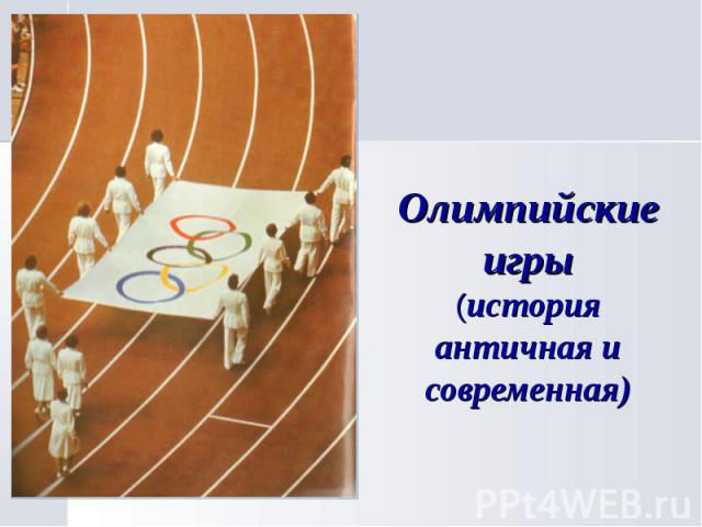 Олимпийские игры(история античная и современная)