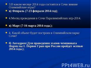 3.В каком месяце 2014 года состоятся в Сочи зимние Олимпийские игры?в) Февраль (