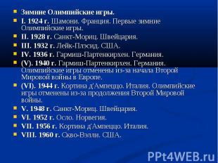 Зимние Олимпийские игры.I. 1924 г. Шамони. Франция. Первые зимние Олимпийские иг
