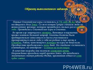 Образец выполненного задания. Первые Олимпийские игры состоялись в 776 году до н