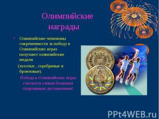 Олимпийские награды Олимпийские чемпионы современности за победу в Олимпийских и