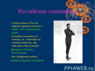 Российские олимпийцы Спортсмены из России впервые приняли участие в 1908 г. в IV