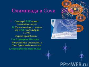 Олимпиада в Сочи 2014г Столицей ХХII зимних Олимпийских игр и ХI Паралимпийских