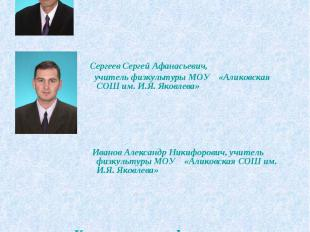 Об авторах: Данилов Лев Августович, учитель физкультуры МОУ «Аликовская СОШ им.