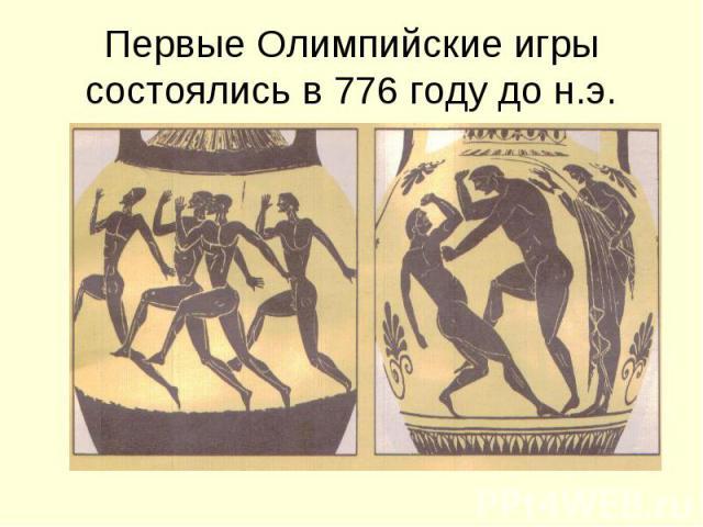 Первые Олимпийские игры состоялись в 776 году до н.э.