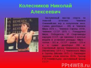 Колесников Николай Алексеевич Заслуженный мастер спорта по тяжелой атлетике. Чем