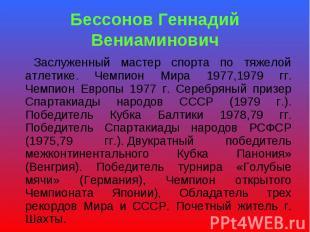 Бессонов Геннадий Вениаминович Заслуженный мастер спорта по тяжелой атлетике. Че