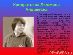Кондратьева Людмила Андреевна Заслуженный мастер спорта по легкой атлетике. Чемп