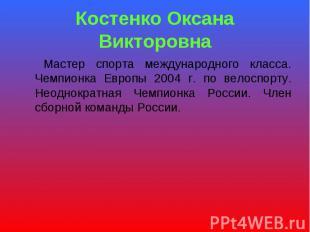 Костенко Оксана Викторовна Мастер спорта международного класса. Чемпионка Европы
