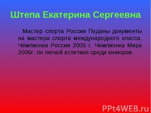 Штепа Екатерина Сергеевна Мастер спорта России Поданы документы на мастера спорт