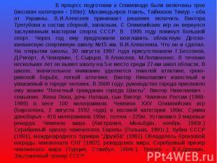 В процесс подготовки к Олимпиаде были включены трое (весовая категория - 100кг):
