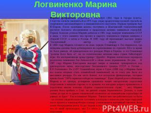 Логвиненко Марина Викторовна Марина Добранчева родилась 1 сентября 1961 года в г