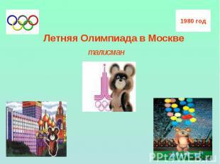 Летняя Олимпиада в Москве талисман