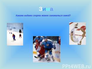 Зима Какими видами спорта можно заниматься зимой?