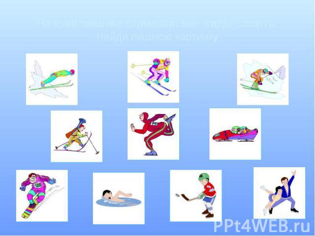 Назови зимние олимпийские виды спорта.Найди лишнюю картинку