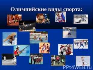 Олимпийские виды спорта: