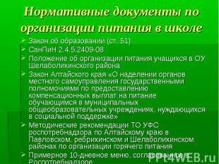 Нормативные документы по организации питания в школе Закон об образовании (ст. 5