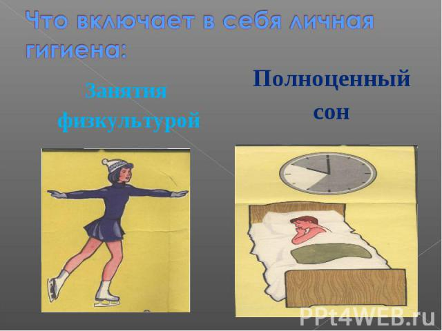 Что включает в себя личная гигиена: Занятия физкультурой Полноценный сон