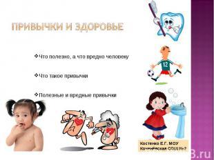 Привычки и здоровье Что полезно, а что вредно человекуЧто такое привычкиПолезные