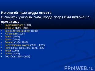 Исключённые виды спортаВ скобках указаны года, когда спорт был включён в програм