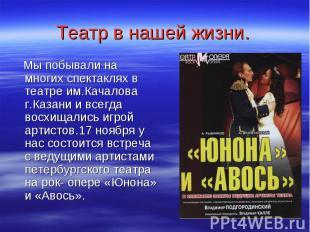 Театр в нашей жизни. Мы побывали на многих спектаклях в театре им.Качалова г.Каз