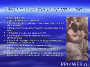 Пифагорейское искусство жить Советы Пифагора:1.Жить в согласии с природой.2.Собл