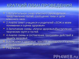 КРАТКИЙ ПЛАН ПРОВЕДЕНИЯ 1.Вступительное слово классного руководителя, представле