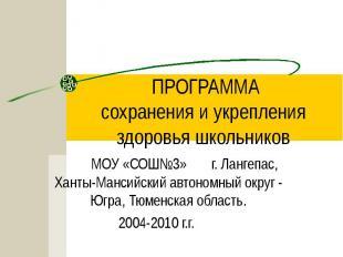 ПРОГРАММАсохранения и укрепления здоровья школьников МОУ «СОШ№3» г. Лангепас, Ха