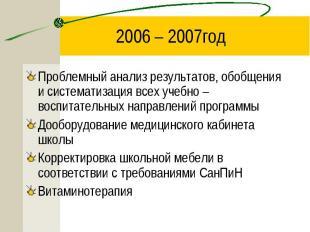 2006 – 2007год Проблемный анализ результатов, обобщения и систематизация всех уч