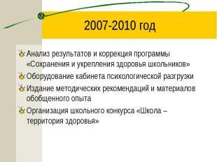 2007-2010 год Анализ результатов и коррекция программы «Сохранения и укрепления